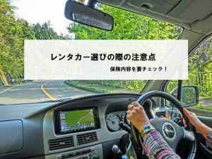 レンタカー選びの際の注意点|保険・補償内容を要チェック!