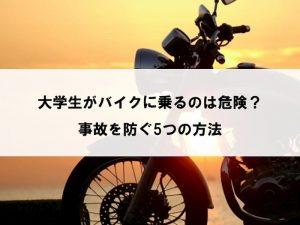 大学生がバイクに乗るのは危険?事故を防ぐ5つの方法