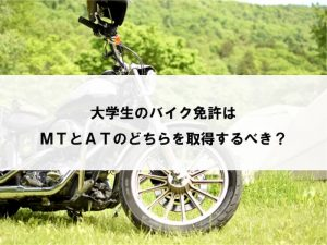 大学生のバイク免許はMTとATのどちらを取得するべき?