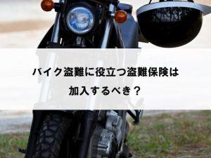 バイク盗難に役立つ盗難保険は加入するべき?いらない?