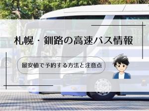 札幌・釧路間の高速バスを完全網羅|乗車時の2つの注意点!運賃とwifi情報
