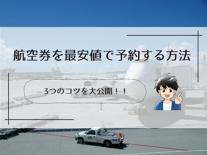 最 安値 飛行機