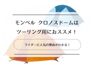 クロノスドームはツーリングにおすすめ!人気の理由を解説!