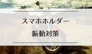 バイクのスマホホルダーの振動対策、確実な2つの方法を伝授します
